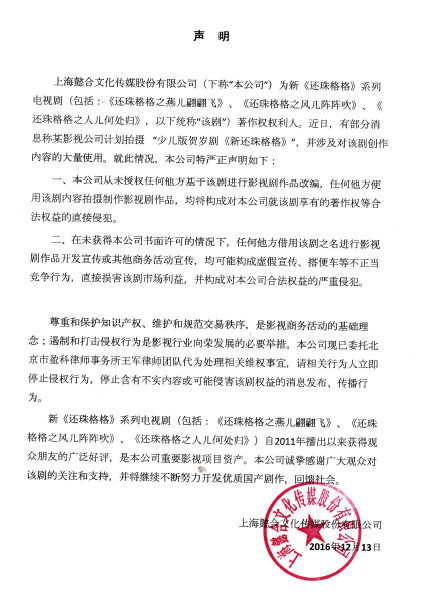 《新还珠》将拍少儿剧 琼瑶公司发声明称遭侵权2.jpg
