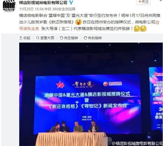 《新还珠》将拍少儿剧 琼瑶公司发声明称遭侵权3.jpg