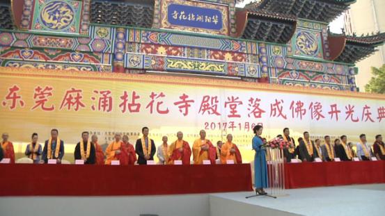 广东拈花寺殿堂落成佛像开光庆典在东莞麻涌隆重举行2图片1.png