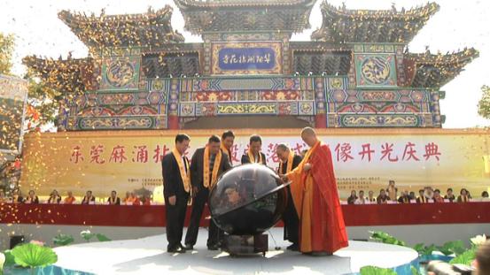 广东拈花寺殿堂落成佛像开光庆典在东莞麻涌隆重举行3图片1.png