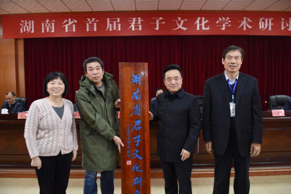 首届君子文化学术研讨会在湖南省永州举行5图片1.png