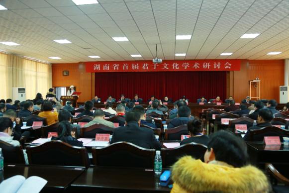 首届君子文化学术研讨会在湖南省永州举行6图片1.png