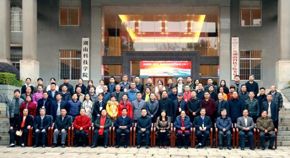首届君子文化学术研讨会在湖南省永州举行7图片1.png
