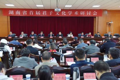首届君子文化学术研讨会在湖南省永州举行图片1.png