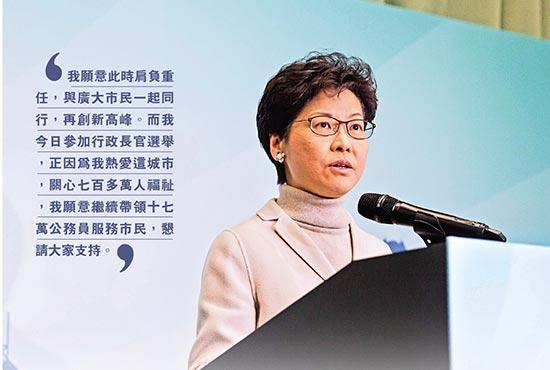 林郑宣布参选特首 愿与民同行再创高峰.jpg