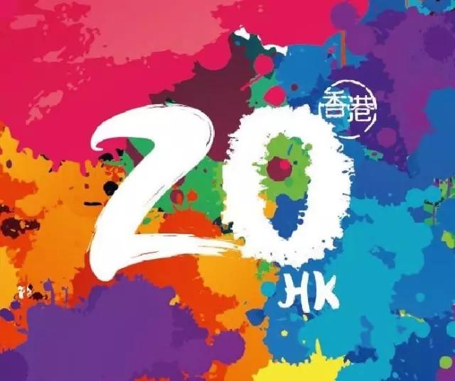 香港回歸20年,這些變化你不可不知.webp.jpg