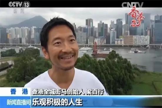"""数说香港变化 讲述""""港人""""故事7.webp.jpg"""