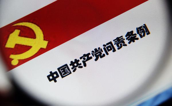中国共产党问责条例.jpeg
