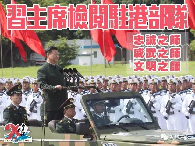 """驻港部队大阅兵 彰显""""定海神针""""本色1.webp.jpg"""