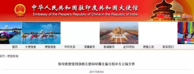 24小时,6次!中方6大权威机构向印军非法越界发声!3.webp.jpg