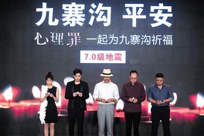 演艺明星为地震灾区发声祈福 吴京捐款100万赈灾.jpg