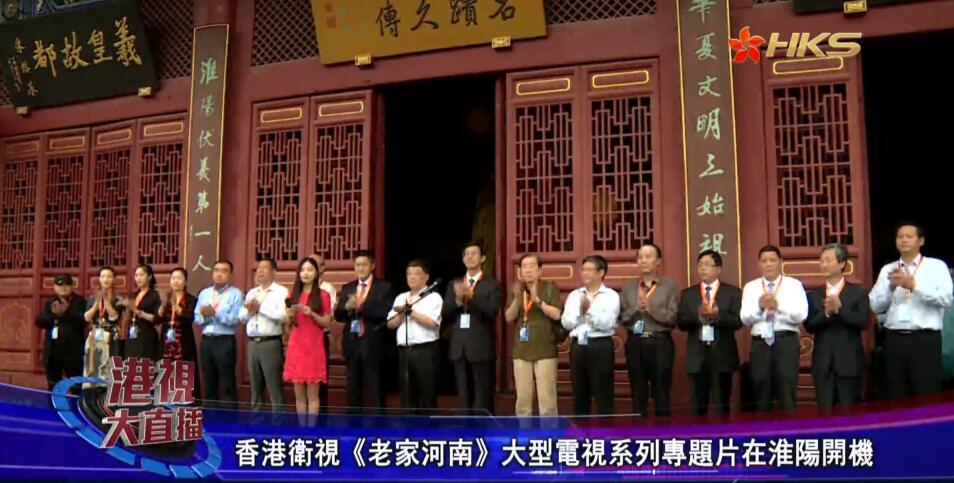 香港卫视《老家河南》大型电视系列专题片在淮阳开机.jpg