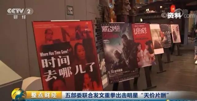 """官方发布电视剧新政 针对""""天价片酬""""现象开出药方1.png"""