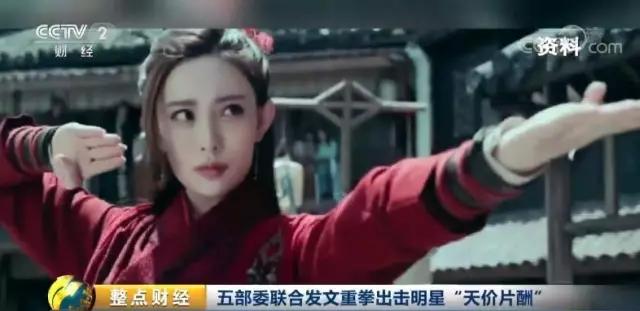 """官方发布电视剧新政 针对""""天价片酬""""现象开出药方3.png"""