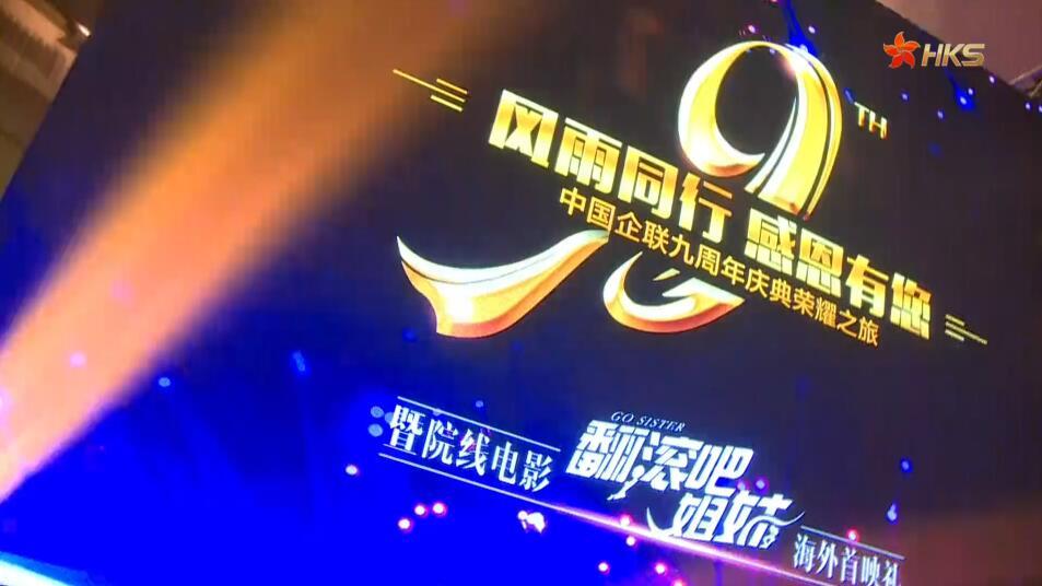 中国企联宣布即将在纳斯达克上市.jpg