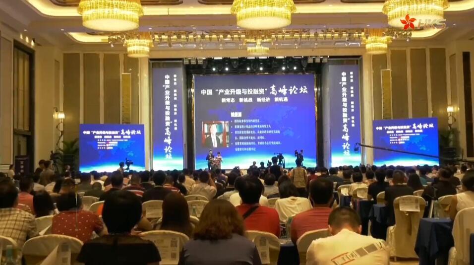 """中国""""产业升级与投融资""""高峰论坛在东莞成功举办.jpg"""