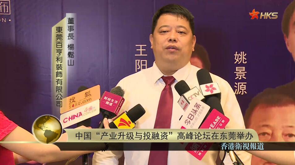 """中国""""产业升级与投融资""""高峰论坛在东莞成功举办4.jpg"""