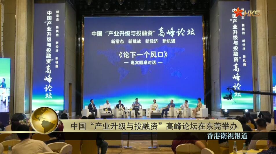 """中国""""产业升级与投融资""""高峰论坛在东莞成功举办3.jpg"""