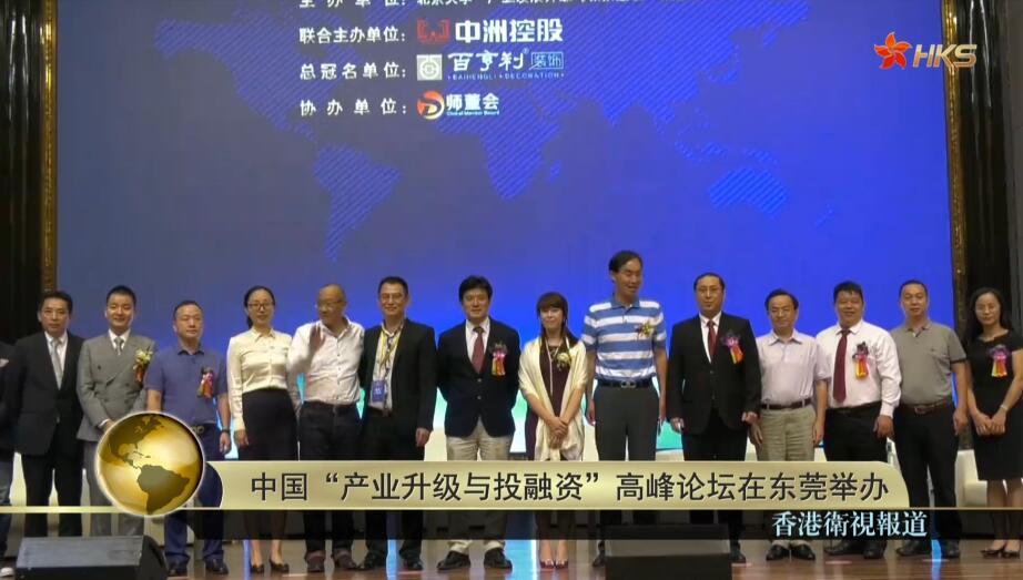 """中国""""产业升级与投融资""""高峰论坛在东莞成功举办5.jpg"""