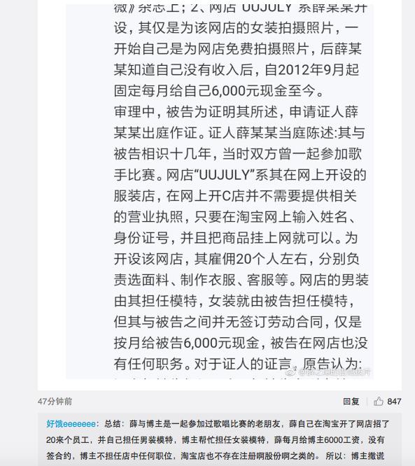 人设崩塌?网红自曝被薛之谦骗钱骗感情4.png