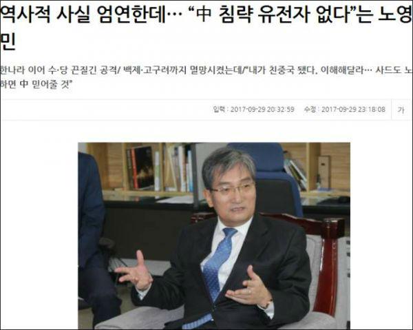 韩国大使称中国是亲人 但反复强调萨德不对华4.jpg