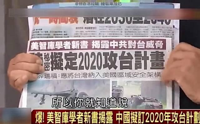 台专家:打狗要看主人 台湾是美国和日本在保护.jpg