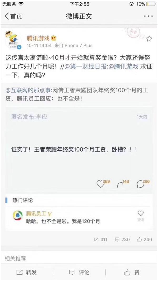 王者荣耀团队年终奖100个月工资? 腾讯回应了.jpg