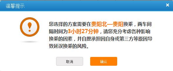 动车组今起可网上选座 覆盖C、D、G字头列车7.png