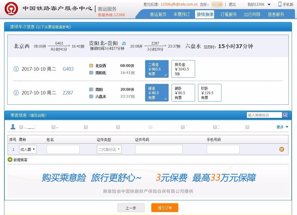 动车组今起可网上选座 覆盖C、D、G字头列车8.png