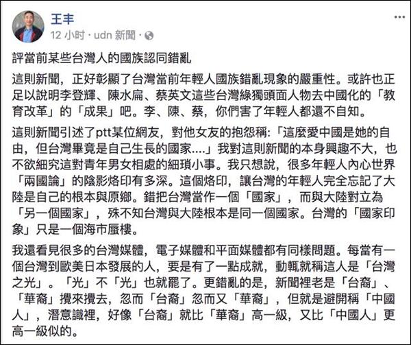 """台湾女生爱上大陆 """"台独""""男友抱怨言论惹台湾作家痛批3.png"""