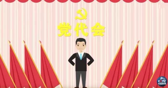 如何炼成十九大党代表?这份指南请收好!.jpg