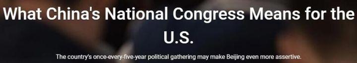 中共十九大对美国意味着什么?美媒如是说——3.jpg