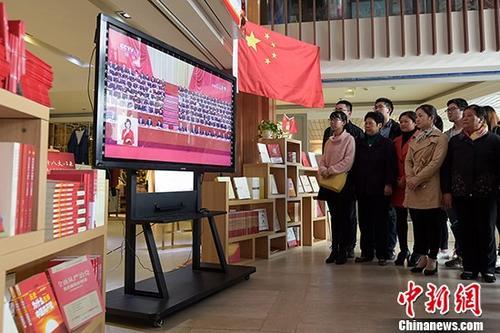 """外媒聚焦十九大:中国细绘蓝图 追求""""美好生活""""3.jpg"""