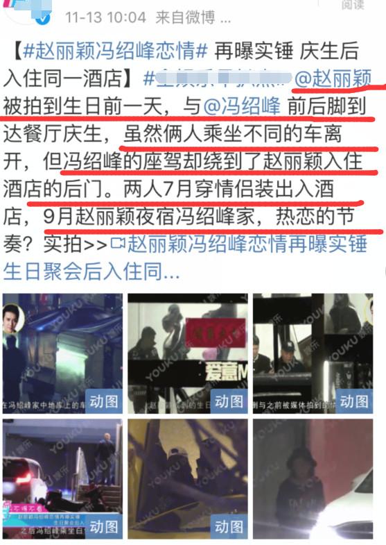 赵丽颖冯绍峰恋情再曝石锤,庆生后同住一家酒店1.jpg