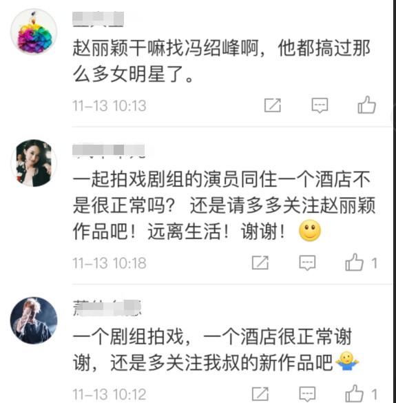 赵丽颖冯绍峰恋情再曝石锤,庆生后同住一家酒店6.jpg