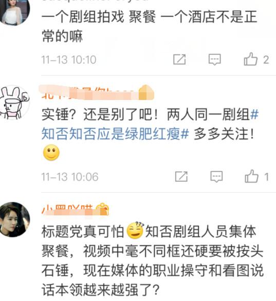 赵丽颖冯绍峰恋情再曝石锤,庆生后同住一家酒店7.jpg