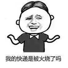 双11浙江高速上货车起火,4500多件快递烧光4.jpg