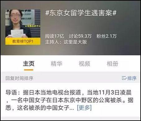 检察日报:我国司法机关对江歌案嫌犯有追诉权.jpg