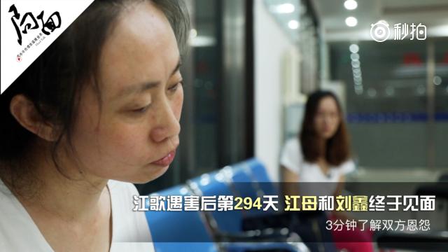 检察日报:我国司法机关对江歌案嫌犯有追诉权3.png