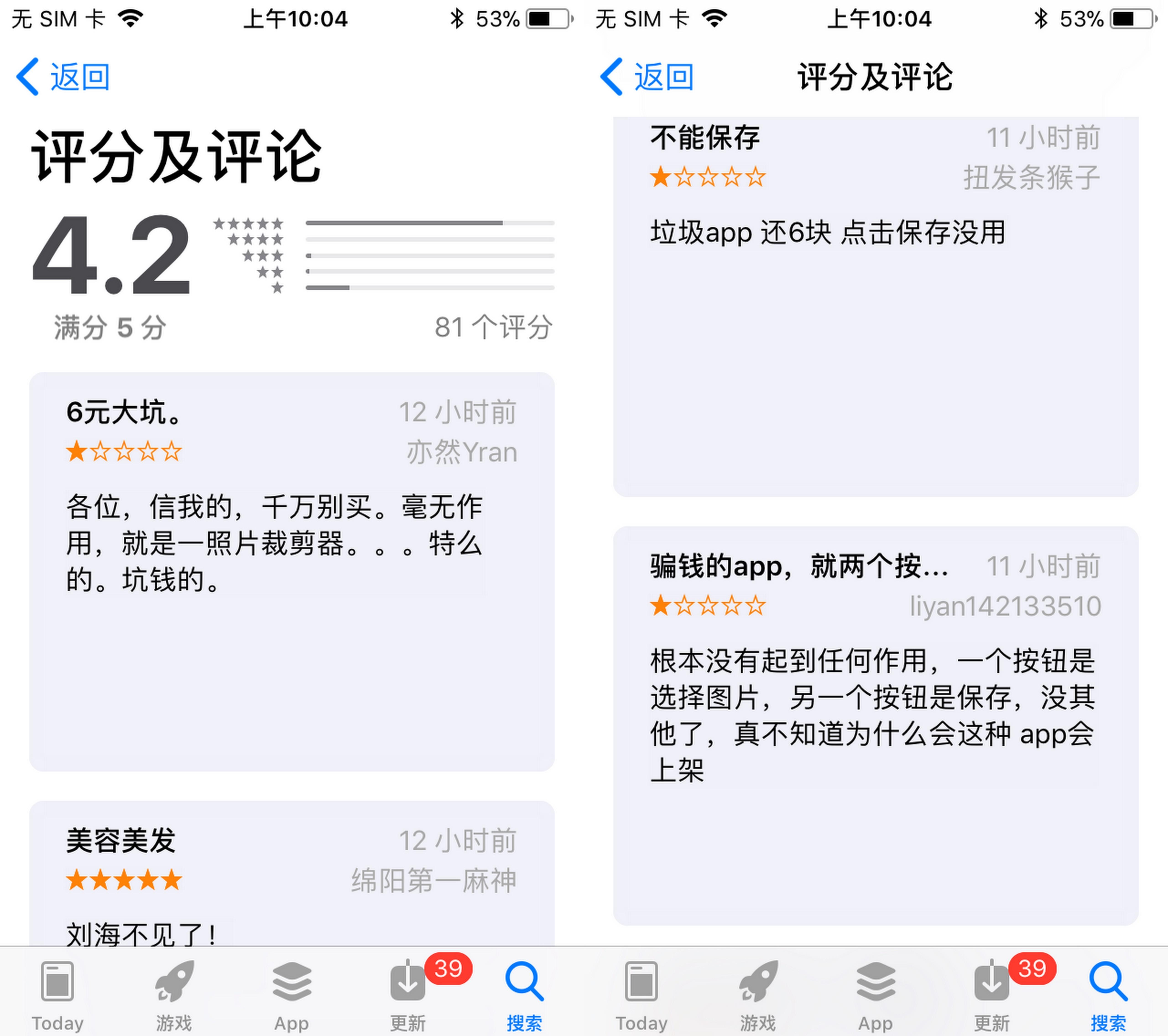 苹果应用商店惊现给iPhone X去刘海软件3.jpg