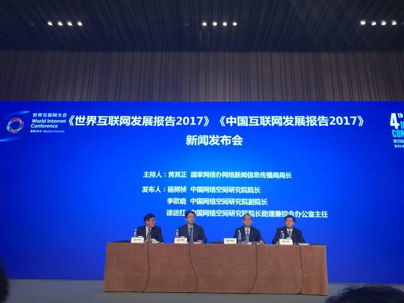 第四届世界互联网大会首发两本蓝皮书 展现互联网发展态势1.jpg
