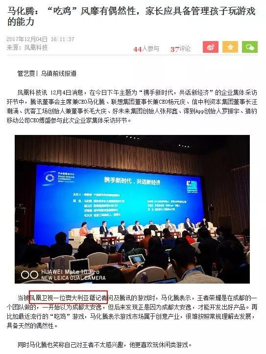 """万万没想到!香港卫视和""""吃鸡""""有一腿10.webp.jpg"""