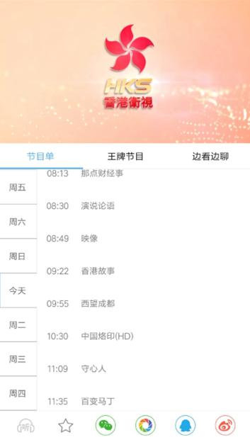 香港卫视与CNTV合作是内容的延展.png