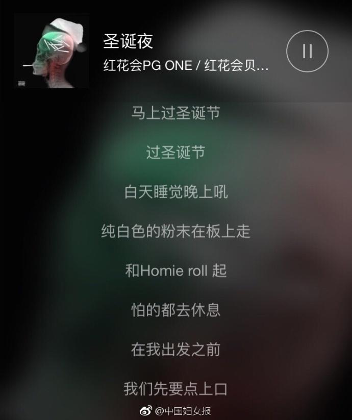 中国妇女报:教唆青少年吸毒与公开侮辱妇女 PG ONE这次可能真的摊上大事了.jpg