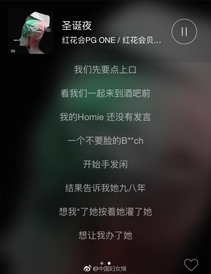 中国妇女报:教唆青少年吸毒与公开侮辱妇女 PG ONE这次可能真的摊上大事了2.jpg