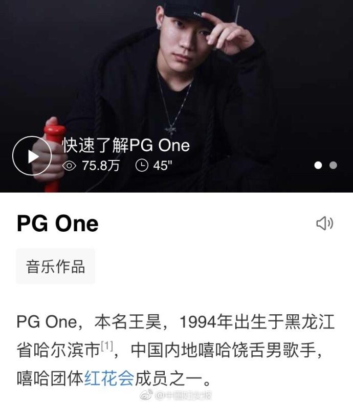 中国妇女报:教唆青少年吸毒与公开侮辱妇女 PG ONE这次可能真的摊上大事了4.jpg