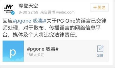 中国妇女报:教唆青少年吸毒与公开侮辱妇女 PG ONE这次可能真的摊上大事了6.jpg