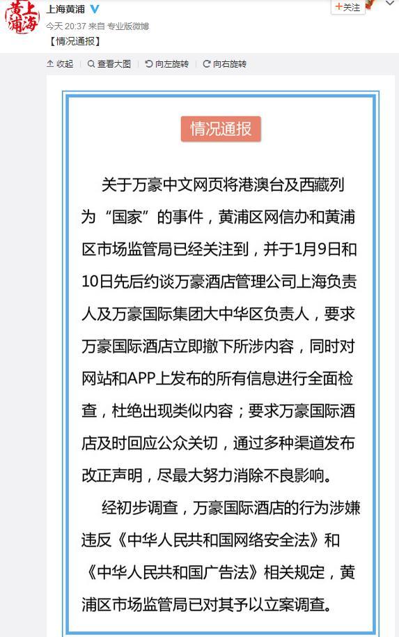 """万豪酒店将港澳台及西藏列为""""国家"""" 被立案调查.jpg"""
