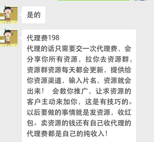 揭秘影视资源倒卖利益链 代理微影涉嫌侵权2.jpg