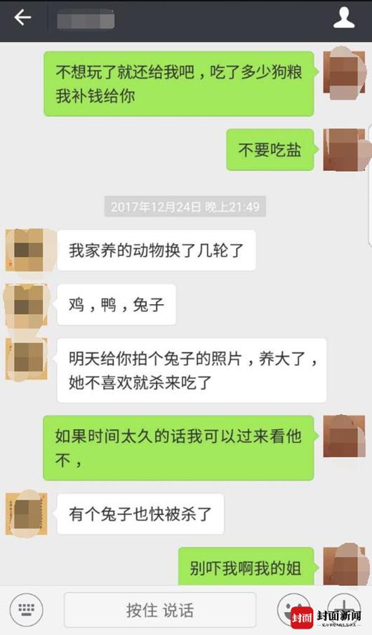 """""""疑索酬不成摔死小狗"""" 成都女子向狗主人大哭道歉7.png"""